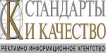 23.03.2021 Опубликована статья председателя Правления АЦИМ Позднеева Б.М. в журнале «РИА «Стандарты и качество»