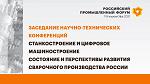 08.04.2021 Председатель Правления АЦИМ принял участие в пленарном заседании Российского промышленного форума и выступил с докладом на секции