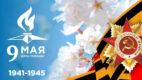 08.05.2021 Поздравление председателя Правления АЦИМ с Днем Великой Победы