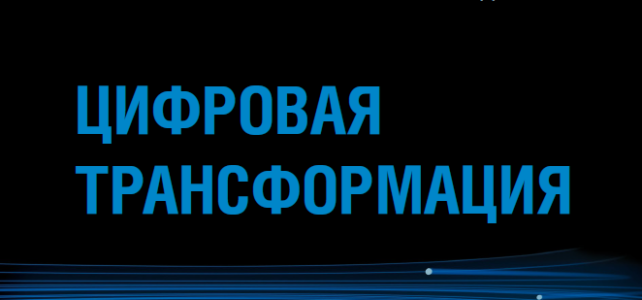 31.07.2021 Опубликована книга Прохорова А., Коник Л. «Цифровая трансформация. Анализ, тренды, мировой опыт»