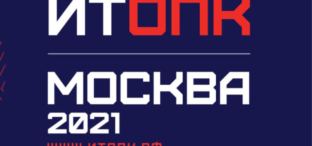 17.09.2021 Завершение Х Форума по цифровизации оборонно-промышленного комплекса России «ИТОПК-2021»
