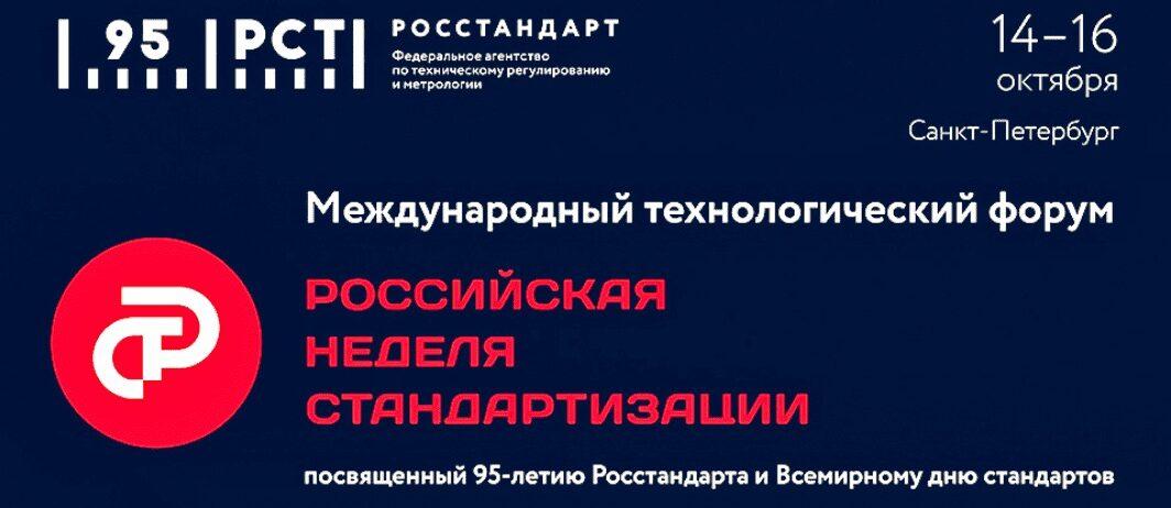 14.10.2021 Председатель Правления АЦИМ выступил с докладом на Международном технологическом форуме «Российская неделя стандартизации»