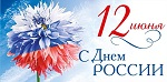 11.06.2020 Комитет РСПП по техническому регулированию, стандартизации и оценке соответствия поздравляет с Днем России!